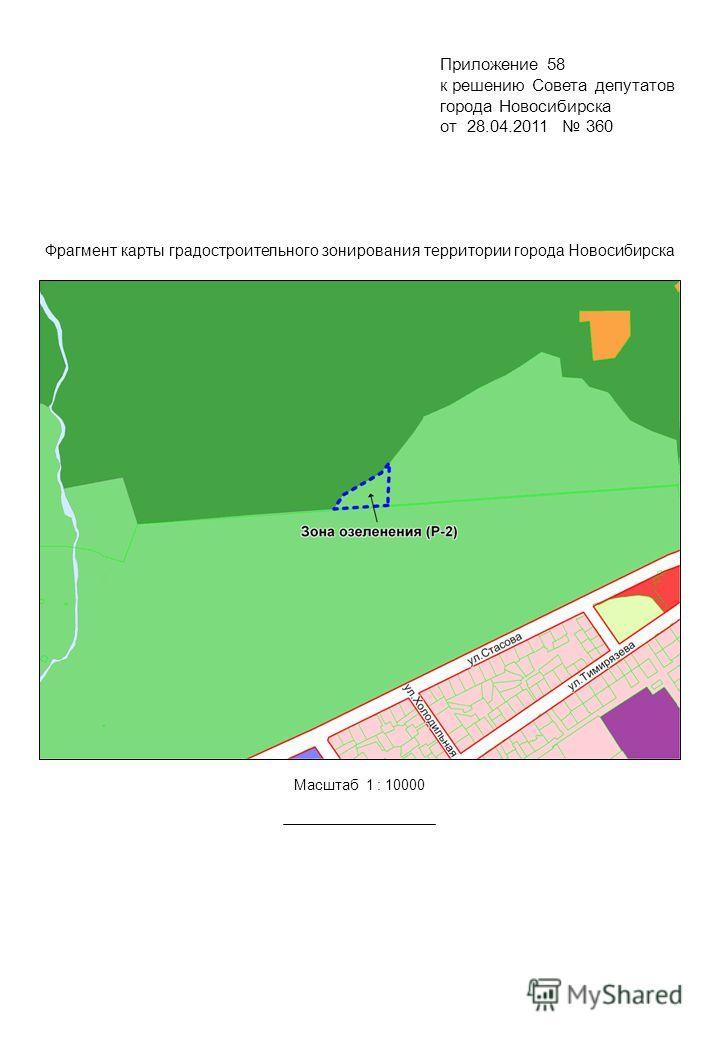Фрагмент карты градостроительного зонирования территории города Новосибирска Масштаб 1 : 10000 Приложение 58 к решению Совета депутатов города Новосибирска от 28.04.2011 360