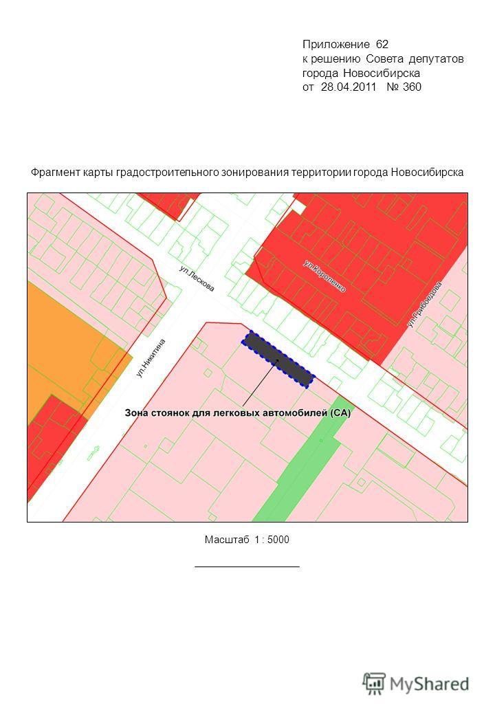 Фрагмент карты градостроительного зонирования территории города Новосибирска Масштаб 1 : 5000 Приложение 62 к решению Совета депутатов города Новосибирска от 28.04.2011 360
