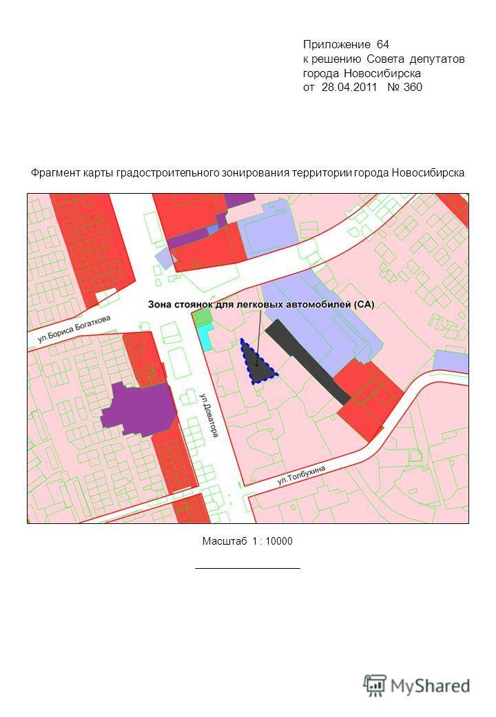 Фрагмент карты градостроительного зонирования территории города Новосибирска Масштаб 1 : 10000 Приложение 64 к решению Совета депутатов города Новосибирска от 28.04.2011 360