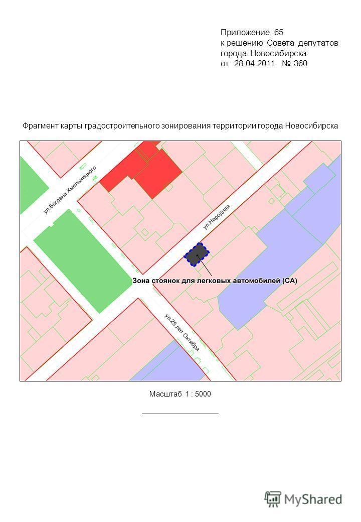 Фрагмент карты градостроительного зонирования территории города Новосибирска Масштаб 1 : 5000 Приложение 65 к решению Совета депутатов города Новосибирска от 28.04.2011 360
