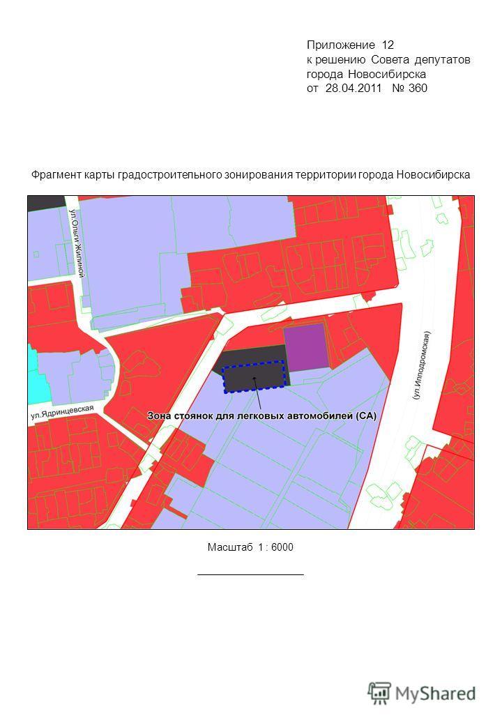 Фрагмент карты градостроительного зонирования территории города Новосибирска Масштаб 1 : 6000 Приложение 12 к решению Совета депутатов города Новосибирска от 28.04.2011 360