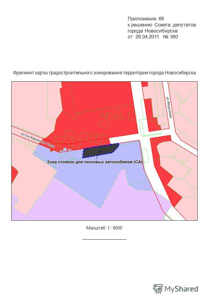Фрагмент карты градостроительного зонирования территории города Новосибирска Приложение 66 Масштаб 1 : 6000 к решению Совета депутатов города Новосибирска от 28.04.2011 360