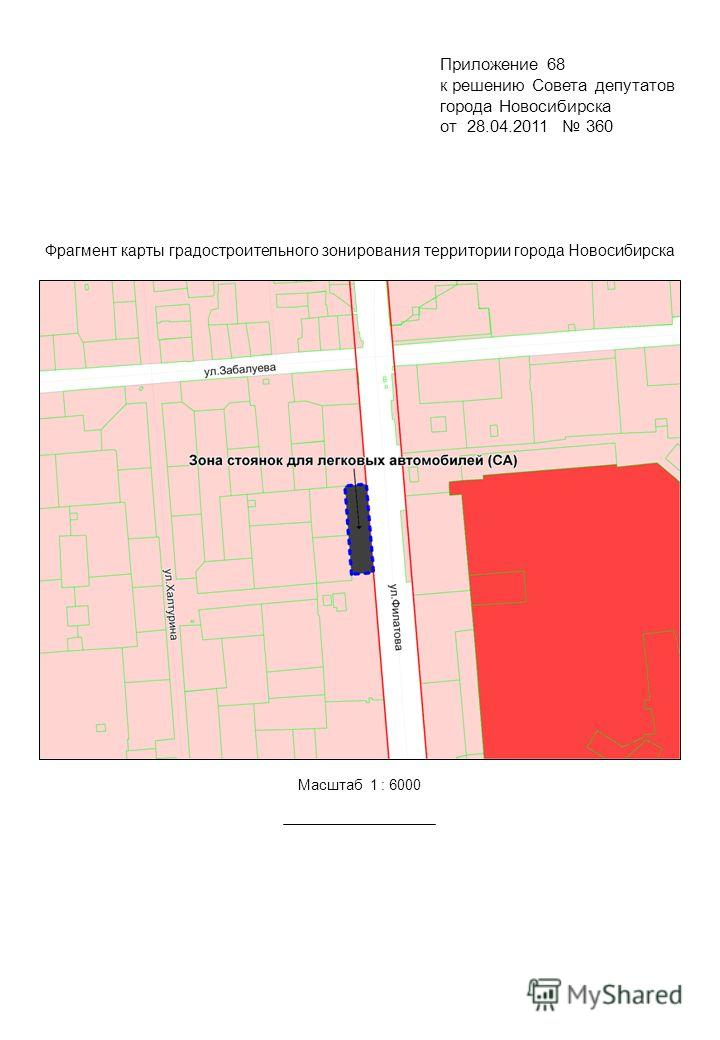 Фрагмент карты градостроительного зонирования территории города Новосибирска Масштаб 1 : 6000 Приложение 68 к решению Совета депутатов города Новосибирска от 28.04.2011 360