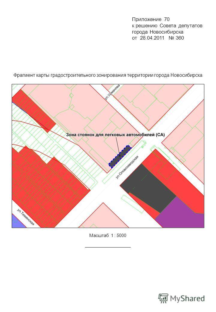 Фрагмент карты градостроительного зонирования территории города Новосибирска Масштаб 1 : 5000 Приложение 70 к решению Совета депутатов города Новосибирска от 28.04.2011 360