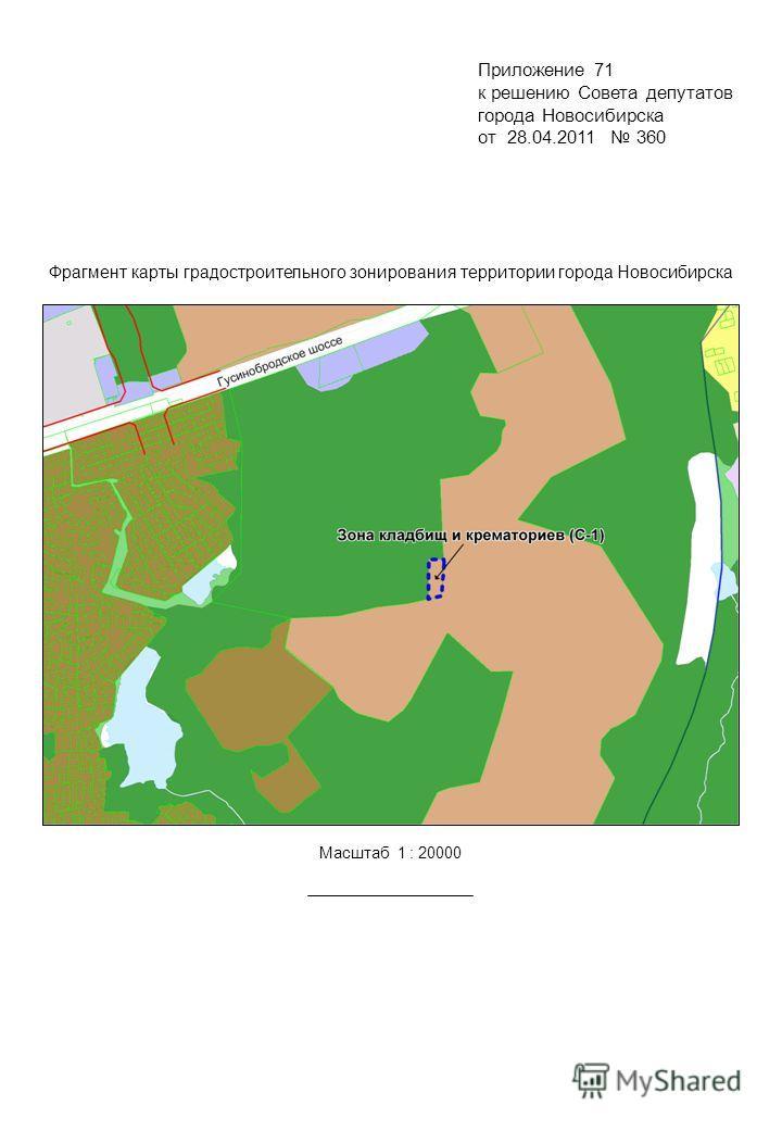 Фрагмент карты градостроительного зонирования территории города Новосибирска Масштаб 1 : 20000 Приложение 71 к решению Совета депутатов города Новосибирска от 28.04.2011 360