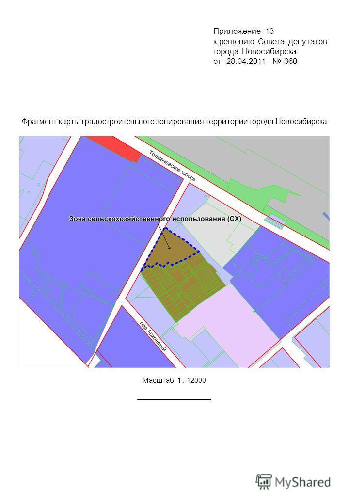 Фрагмент карты градостроительного зонирования территории города Новосибирска Масштаб 1 : 12000 Приложение 13 к решению Совета депутатов города Новосибирска от 28.04.2011 360