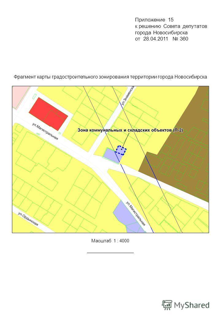 Фрагмент карты градостроительного зонирования территории города Новосибирска Масштаб 1 : 4000 Приложение 15 к решению Совета депутатов города Новосибирска от 28.04.2011 360