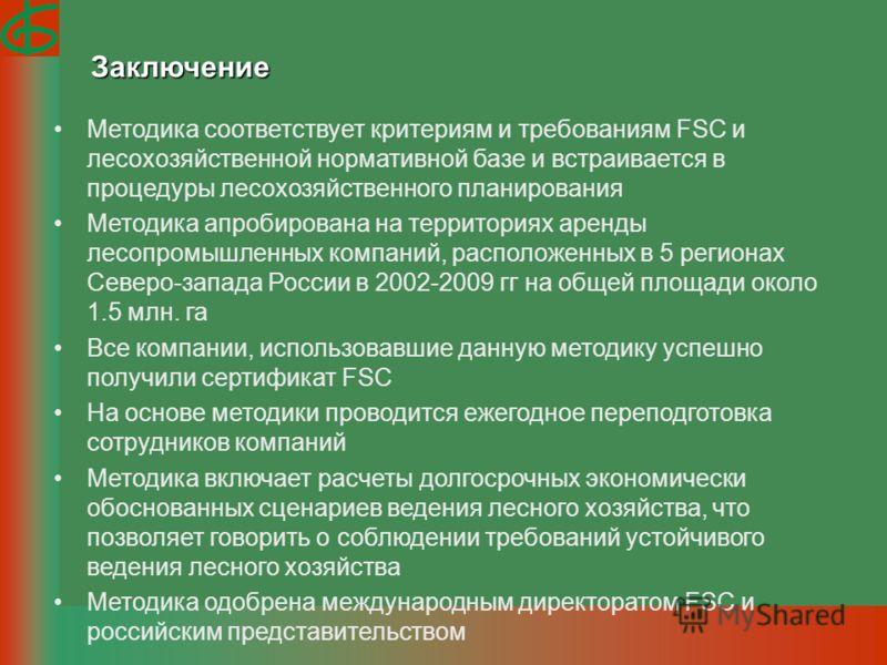 Заключение Методика соответствует критериям и требованиям FSC и лесохозяйственной нормативной базе и встраивается в процедуры лесохозяйственного планирования Методика апробирована на территориях аренды лесопромышленных компаний, расположенных в 5 рег