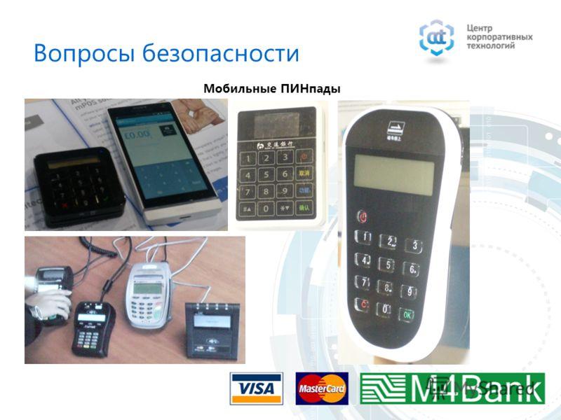 Мобильные ПИНпады Вопросы безопасности
