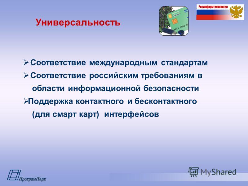 Соответствие международным стандартам Соответствие российским требованиям в области информационной безопасности Поддержка контактного и бесконтактного (для смарт карт) интерфейсов Универсальность