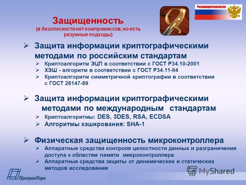 Защита информации криптографическими методами по российским стандартам Криптоалгоритм ЭЦП в соответствии с ГОСТ Р34.10-2001 ХЭШ - алгоритм в соответствии с ГОСТ Р34.11-94 Криптоалгоритм симметричной криптографии в соответствии с ГОСТ 28147-89 Защита