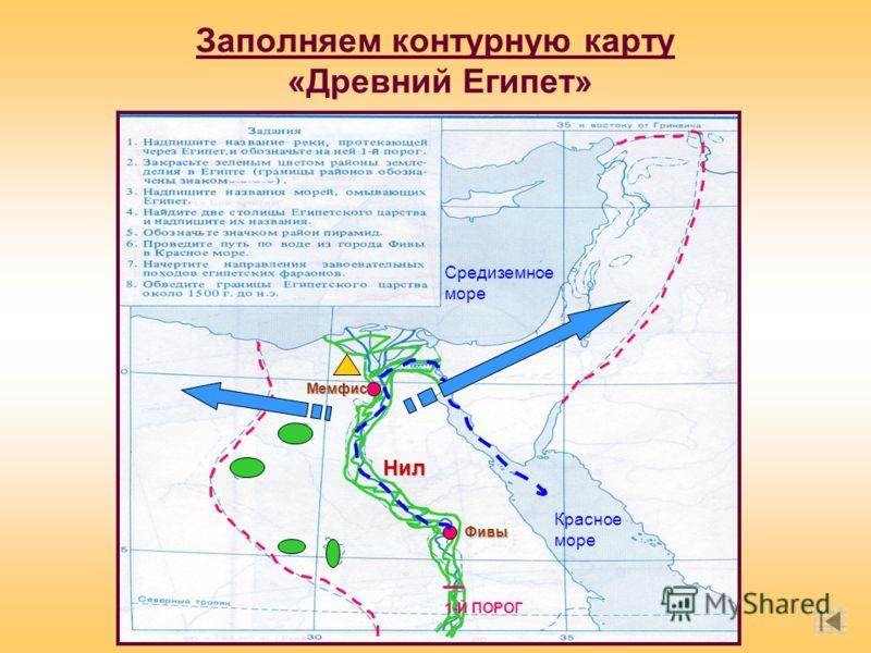 Заполняем контурную карту «Древний Египет» 1-Й ПОРОГ Красное море Средиземное море Фивы Мемфис Нил