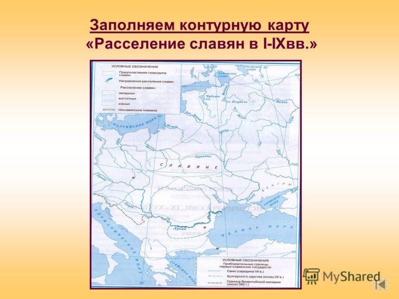 Заполняем контурную карту «Расселение славян в I-IXвв.»