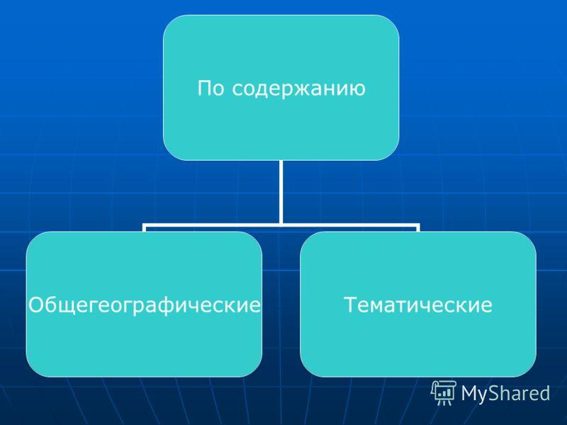 По содержанию ОбщегеографическиеТематические