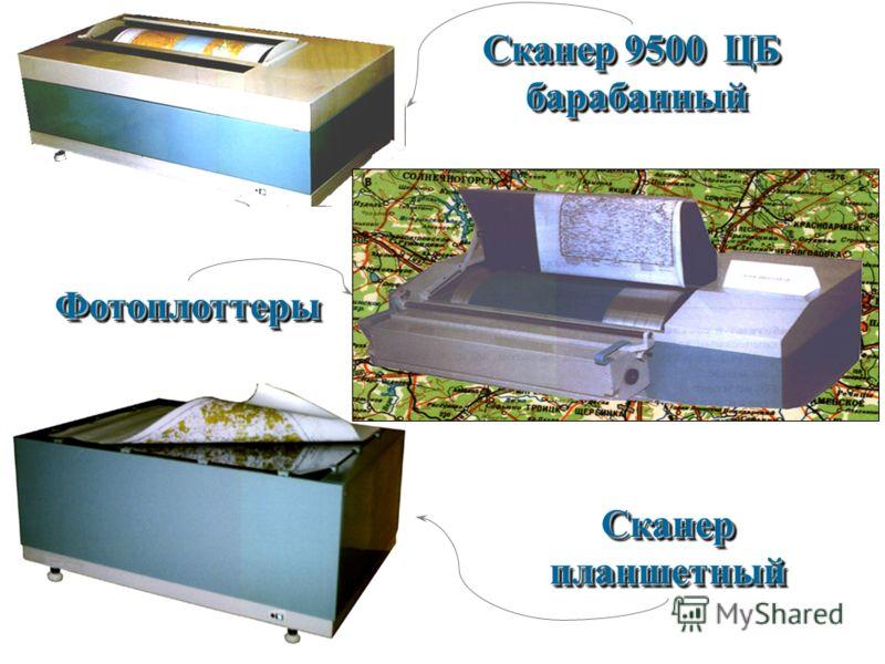 Сканер планшетный Сканер 9500 ЦБ барабанный ФотоплоттерыФотоплоттеры