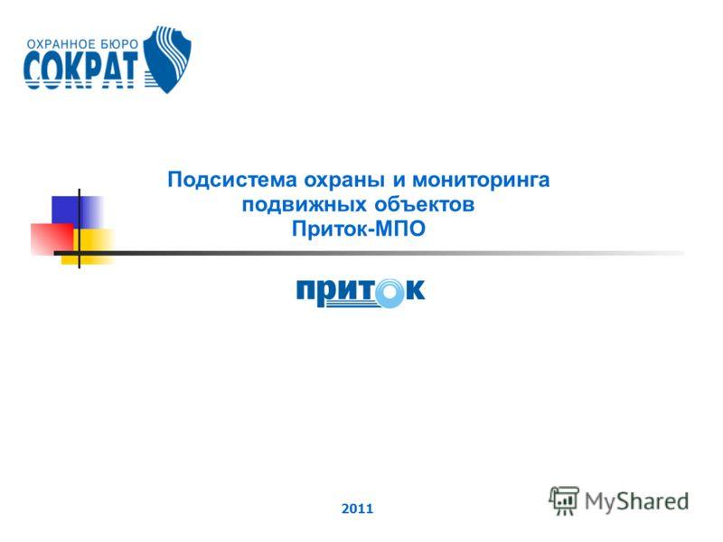 2011 Подсистема охраны и мониторинга подвижных объектов Приток-МПО