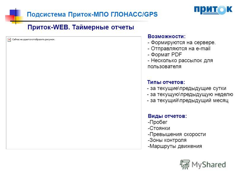 Подсистема Приток-МПО ГЛОНАСС/GPS Приток-WEB. Таймерные отчеты Возможности: - Формируются на сервере. - Отправляются на e-mail - Формат PDF - Несколько рассылок для пользователя Виды отчетов: -Пробег -Стоянки -Превышения скорости -Зоны контроля -Марш