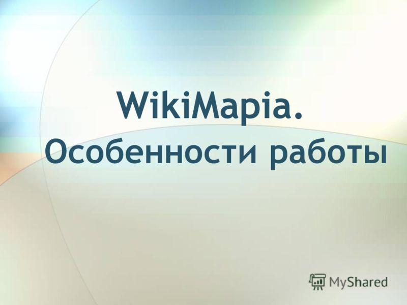 WikiMapia. Особенности работы