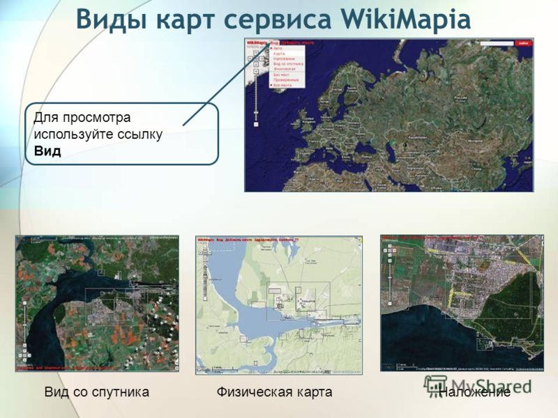Вид со спутника Виды карт сервиса WikiMapia Для просмотра используйте ссылку Вид Физическая картаНаложение