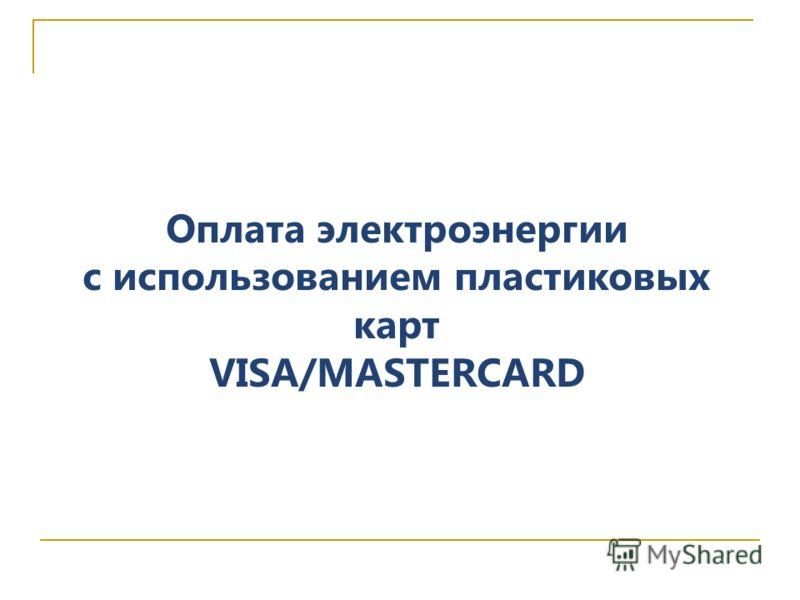 Оплата электроэнергии с использованием пластиковых карт VISA/MASTERCARD