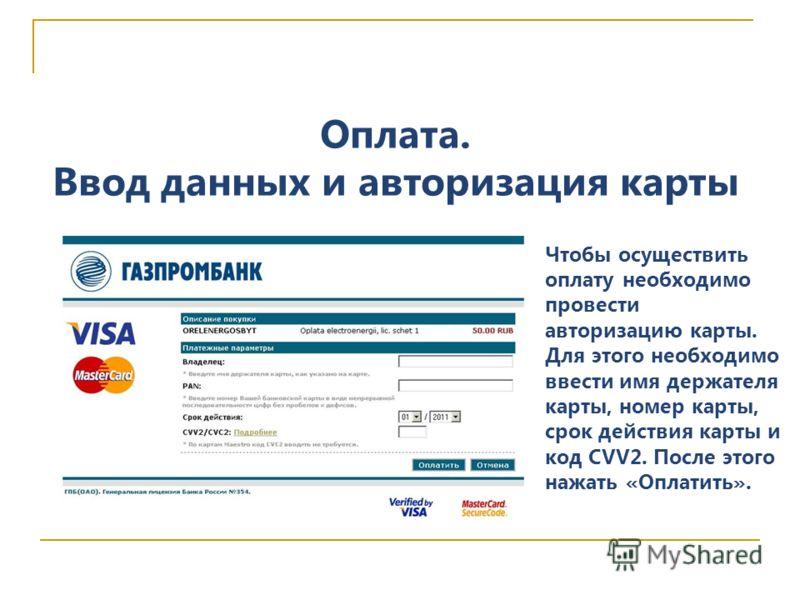 Оплата. Ввод данных и авторизация карты Чтобы осуществить оплату необходимо провести авторизацию карты. Для этого необходимо ввести имя держателя карты, номер карты, срок действия карты и код CVV2. После этого нажать «Оплатить».