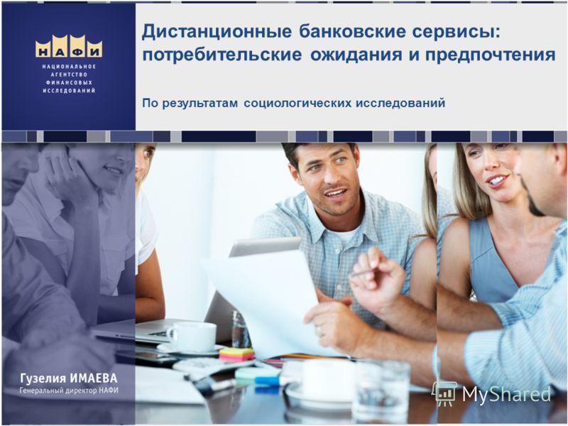 Дистанционные банковские сервисы: потребительские ожидания и предпочтения По результатам социологических исследований