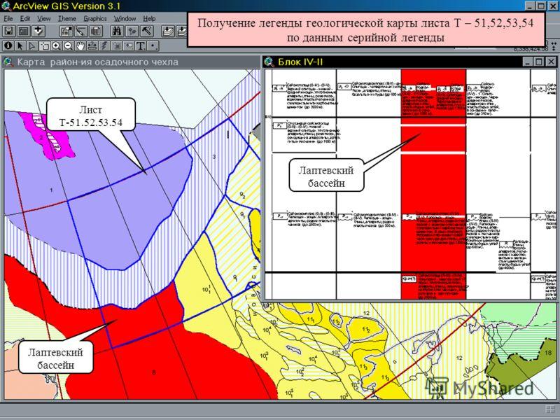 Лист Т-51.52.53.54 Лаптевский бассейн Получение легенды геологической карты листа Т – 51,52,53,54 по данным серийной легенды