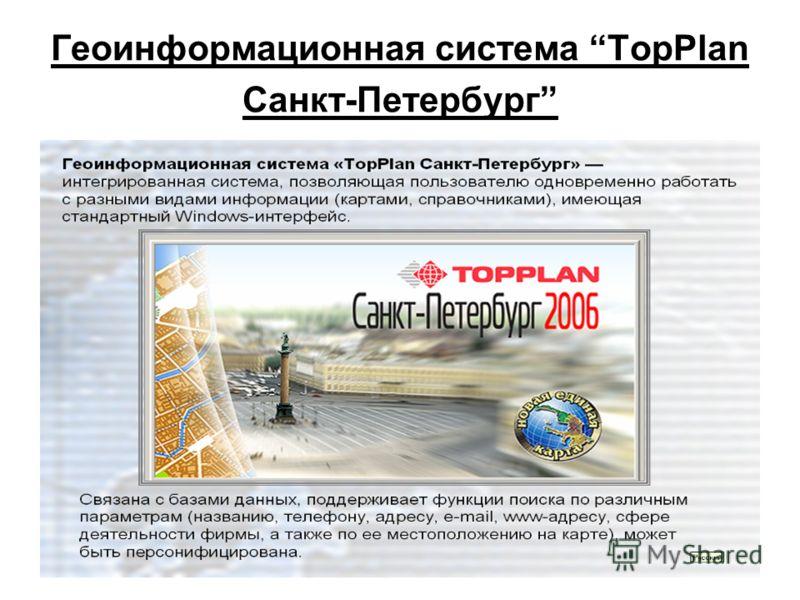 Геоинформационная система TopPlan Санкт-Петербург