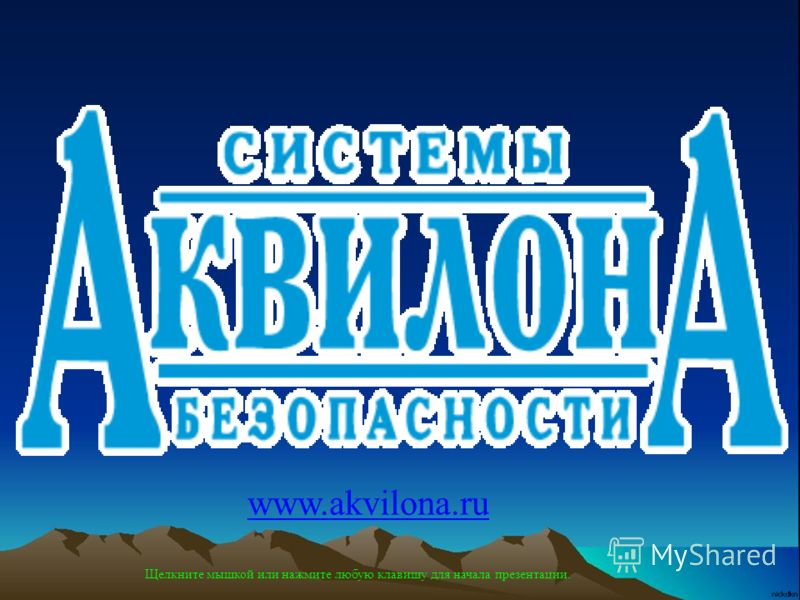 www.akvilona.ru Щелкните мышкой или нажмите любую клавишу для начала презентации.
