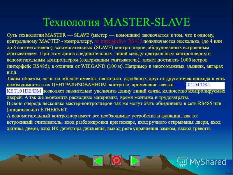 Технология MASTER-SLAVE Суть технологии MASTER SLAVE (мастер помошник) заключается в том, что к одному, центральному МАСТЕР - контроллеру, по интерфейсу RS485 подключаются несколько, (до 4 или до 8 соответственно) вспомогательных (SLAVE) контроллеров