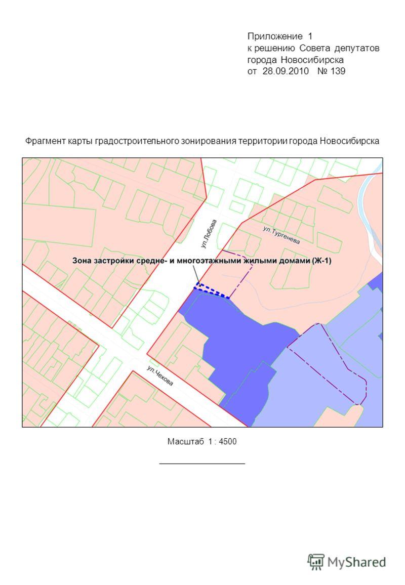 Фрагмент карты градостроительного зонирования территории города Новосибирска Масштаб 1 : 4500 к решению Совета депутатов города Новосибирска от 28.09.2010 139 Приложение 1