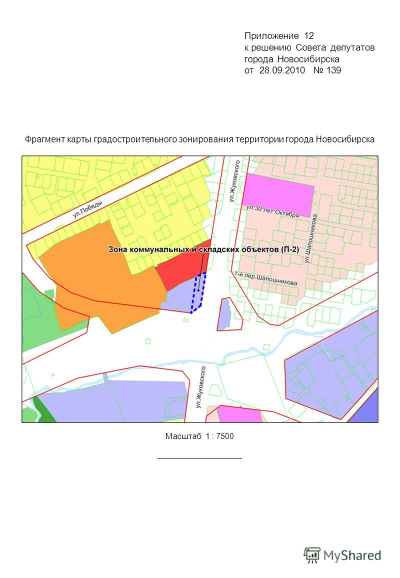 Фрагмент карты градостроительного зонирования территории города Новосибирска Масштаб 1 : 7500 Приложение 12 к решению Совета депутатов города Новосибирска от 28.09.2010 139