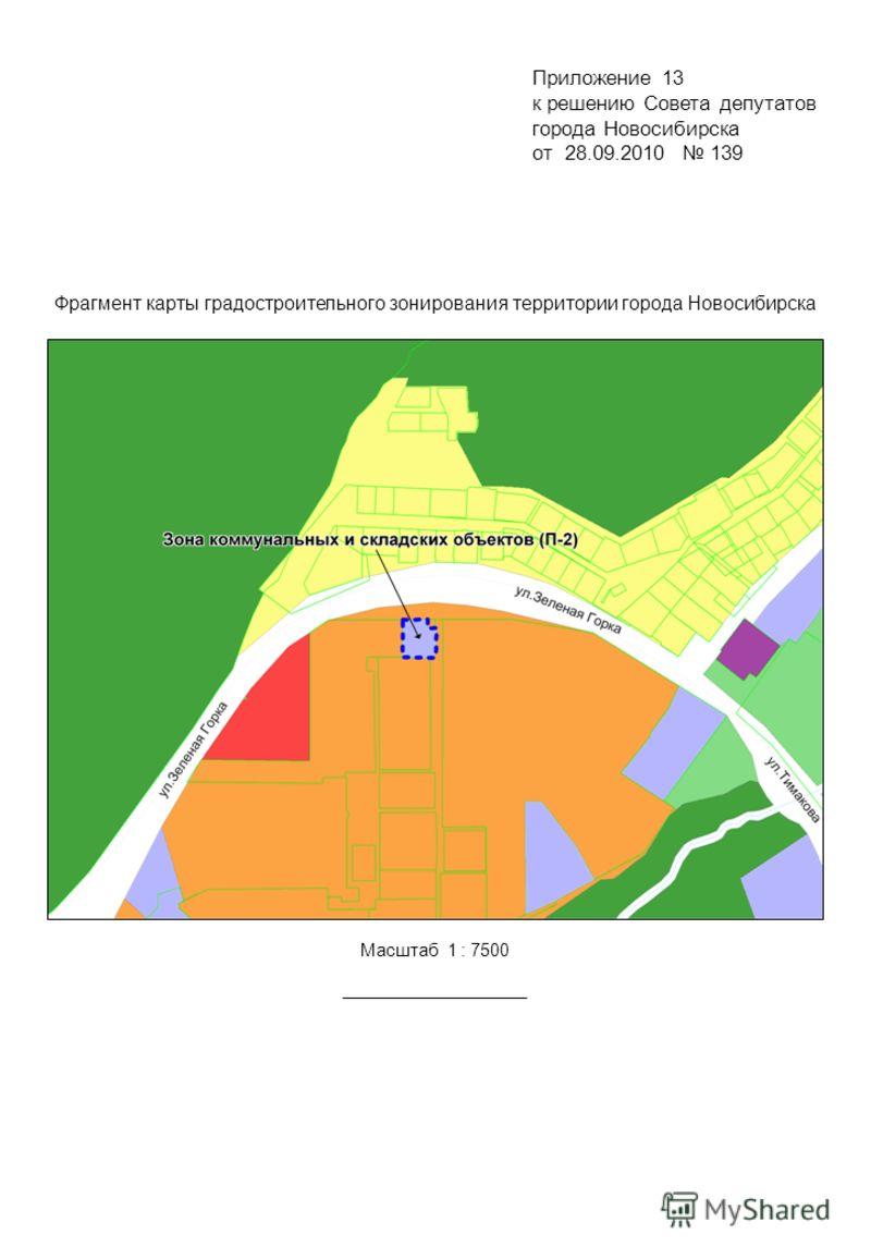Фрагмент карты градостроительного зонирования территории города Новосибирска Масштаб 1 : 7500 Приложение 13 к решению Совета депутатов города Новосибирска от 28.09.2010 139