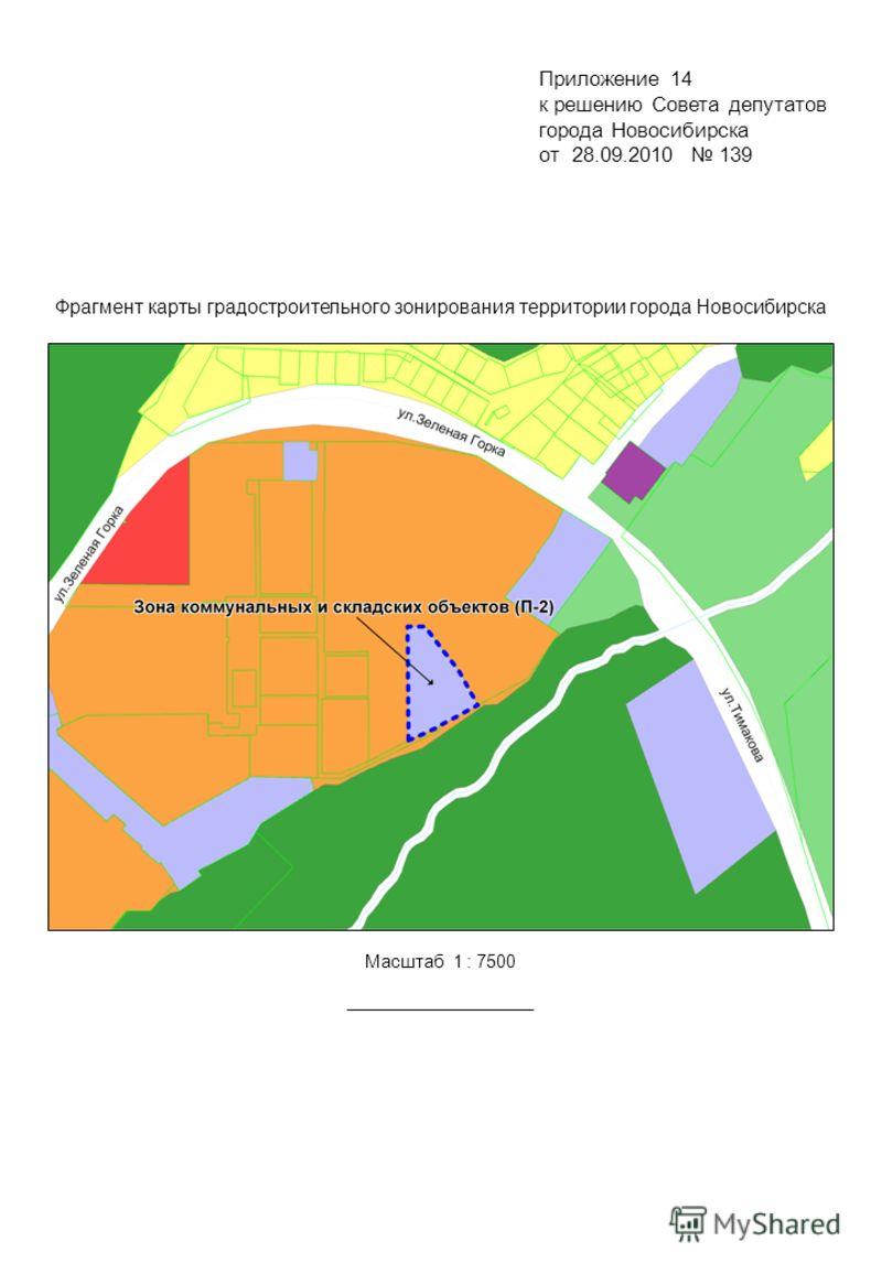 Фрагмент карты градостроительного зонирования территории города Новосибирска Масштаб 1 : 7500 Приложение 14 к решению Совета депутатов города Новосибирска от 28.09.2010 139