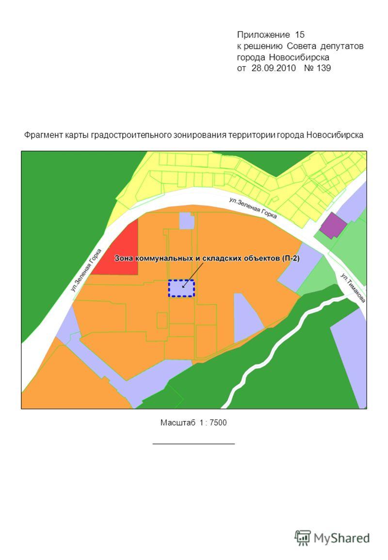 Фрагмент карты градостроительного зонирования территории города Новосибирска Масштаб 1 : 7500 Приложение 15 к решению Совета депутатов города Новосибирска от 28.09.2010 139
