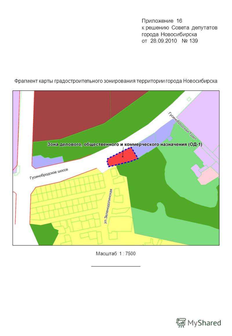 Фрагмент карты градостроительного зонирования территории города Новосибирска Масштаб 1 : 7500 Приложение 16 к решению Совета депутатов города Новосибирска от 28.09.2010 139