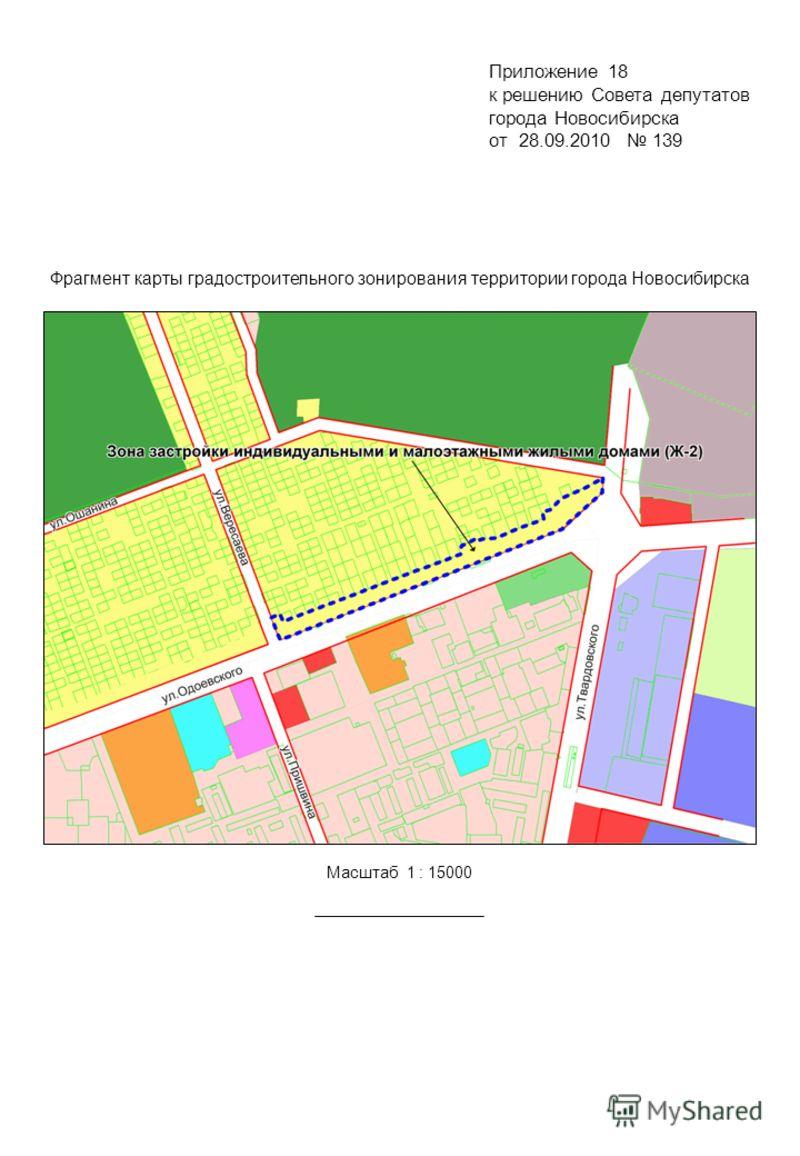 Фрагмент карты градостроительного зонирования территории города Новосибирска Масштаб 1 : 15000 Приложение 18 к решению Совета депутатов города Новосибирска от 28.09.2010 139