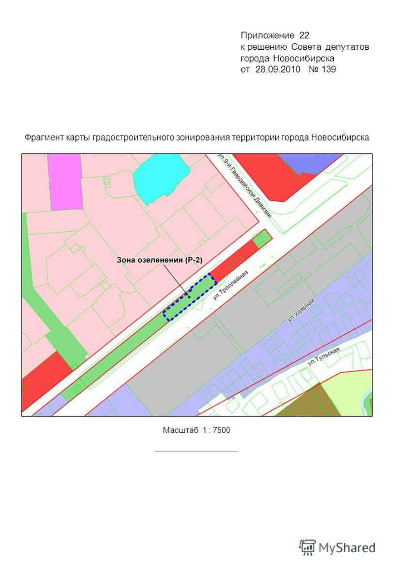 Фрагмент карты градостроительного зонирования территории города Новосибирска Масштаб 1 : 7500 Приложение 22 к решению Совета депутатов города Новосибирска от 28.09.2010 139