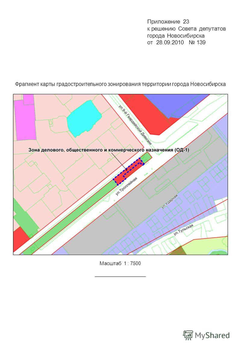 Фрагмент карты градостроительного зонирования территории города Новосибирска Масштаб 1 : 7500 Приложение 23 к решению Совета депутатов города Новосибирска от 28.09.2010 139