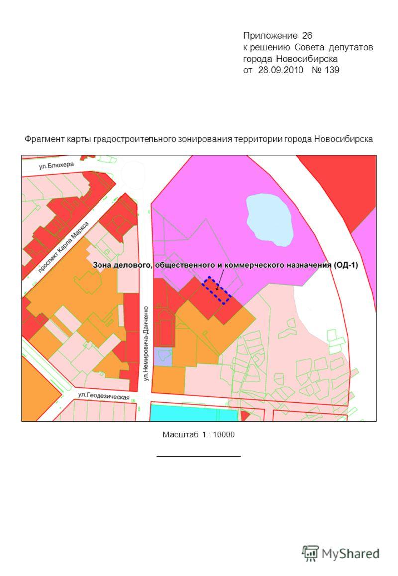 Фрагмент карты градостроительного зонирования территории города Новосибирска Масштаб 1 : 10000 Приложение 26 к решению Совета депутатов города Новосибирска от 28.09.2010 139