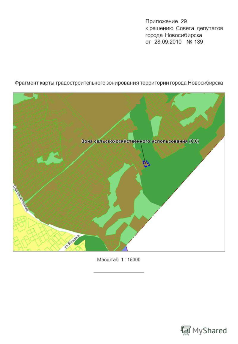 Фрагмент карты градостроительного зонирования территории города Новосибирска Масштаб 1 : 15000 Приложение 29 к решению Совета депутатов города Новосибирска от 28.09.2010 139