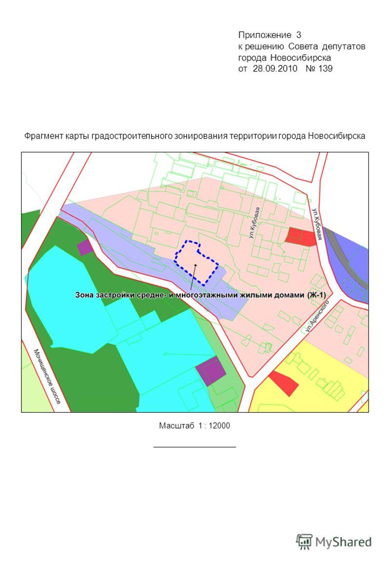 Фрагмент карты градостроительного зонирования территории города Новосибирска Масштаб 1 : 12000 Приложение 3 к решению Совета депутатов города Новосибирска от 28.09.2010 139