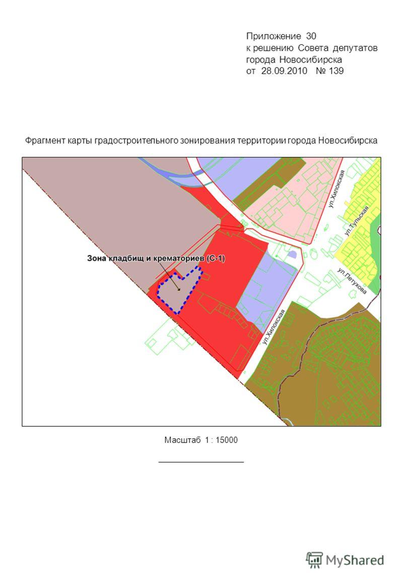Фрагмент карты градостроительного зонирования территории города Новосибирска Масштаб 1 : 15000 Приложение 30 к решению Совета депутатов города Новосибирска от 28.09.2010 139