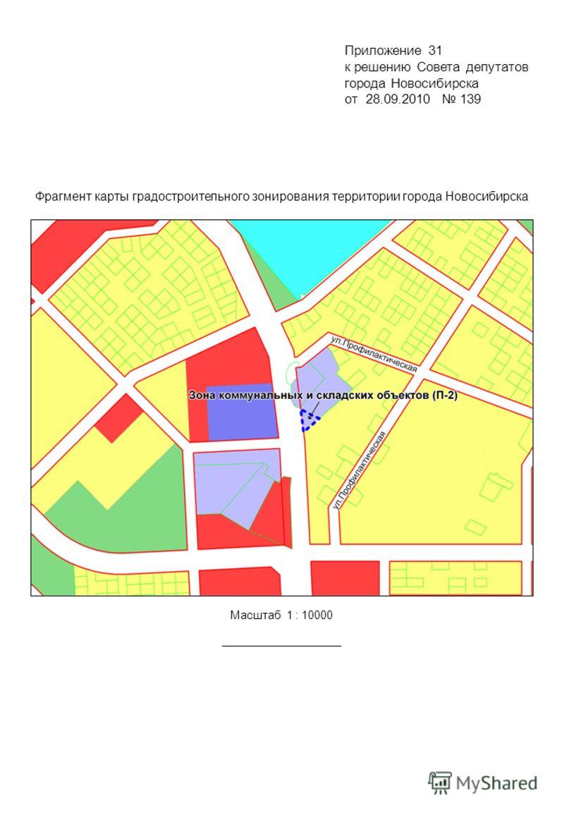 Фрагмент карты градостроительного зонирования территории города Новосибирска Масштаб 1 : 10000 Приложение 31 к решению Совета депутатов города Новосибирска от 28.09.2010 139