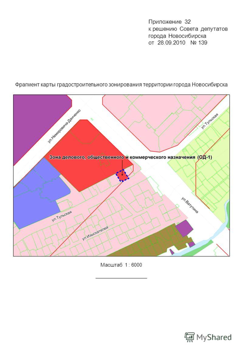 Фрагмент карты градостроительного зонирования территории города Новосибирска Масштаб 1 : 6000 Приложение 32 к решению Совета депутатов города Новосибирска от 28.09.2010 139