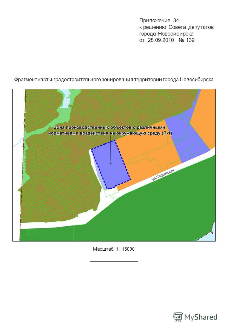Фрагмент карты градостроительного зонирования территории города Новосибирска Масштаб 1 : 15000 Приложение 34 к решению Совета депутатов города Новосибирска от 28.09.2010 139