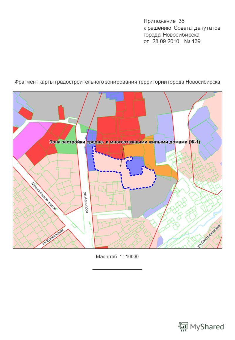 Фрагмент карты градостроительного зонирования территории города Новосибирска Масштаб 1 : 10000 Приложение 35 к решению Совета депутатов города Новосибирска от 28.09.2010 139