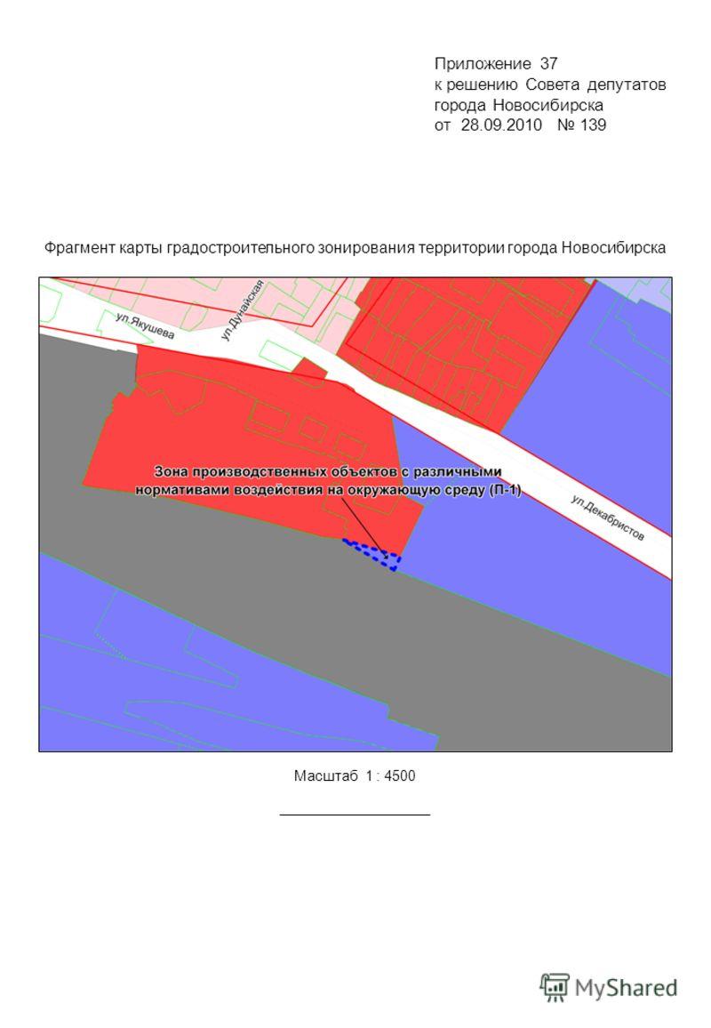 Фрагмент карты градостроительного зонирования территории города Новосибирска Масштаб 1 : 4500 Приложение 37 к решению Совета депутатов города Новосибирска от 28.09.2010 139