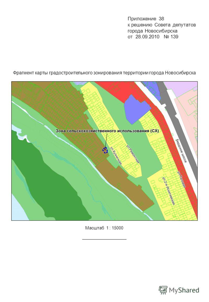 Фрагмент карты градостроительного зонирования территории города Новосибирска Масштаб 1 : 15000 Приложение 38 к решению Совета депутатов города Новосибирска от 28.09.2010 139