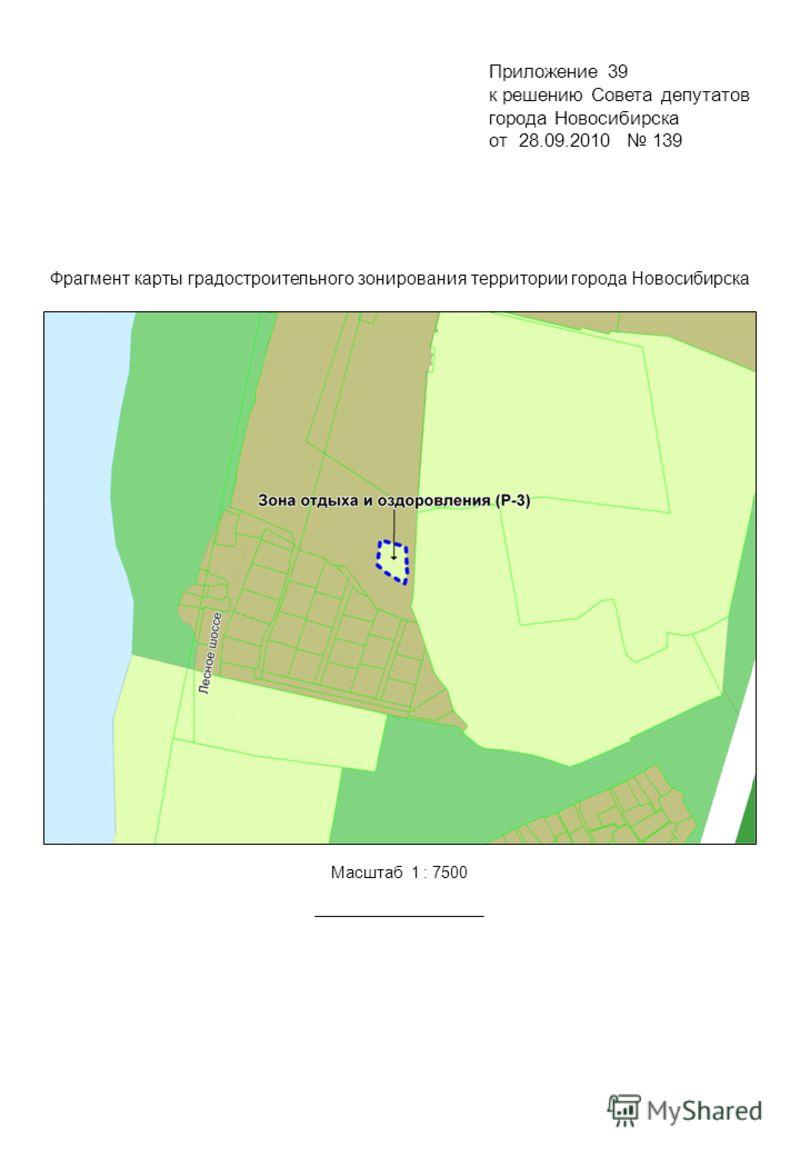 Фрагмент карты градостроительного зонирования территории города Новосибирска Масштаб 1 : 7500 Приложение 39 к решению Совета депутатов города Новосибирска от 28.09.2010 139
